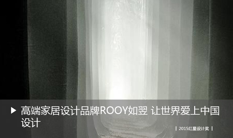 High-end home design brand ROOY, let the world love China design